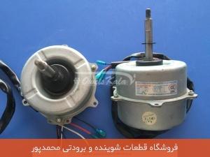 موتور فن کندانسر اسپلیت 24000