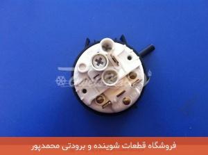 هیدروستات حایر اسنوا مکانیکی