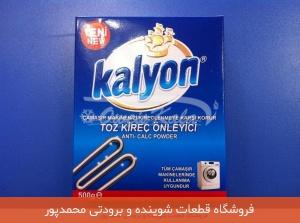 جرمگیر لباسشویی Kalyon
