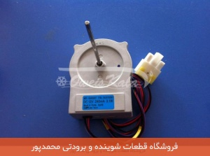 موتور فن ال جی طوسی 13 ولت