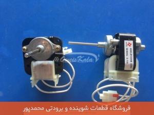 موتور فن ال جی تپل 220 ولت