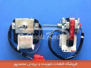 موتور فن سامسونگ 220 ولت