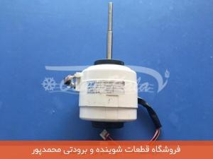موتور فن یونیت داخلی اسپلیت سفید بزرگ