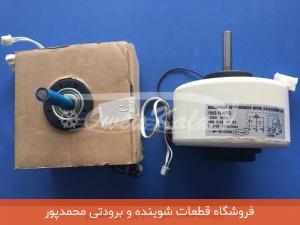 موتور فن کولر اسپلیت PG ال جی