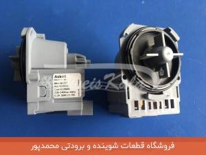 پمپ تخلیه ماشین لباسشویی سه خار ASKOl