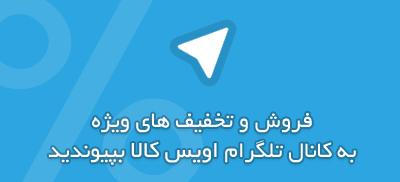 کانال تلگرام اویس کالا