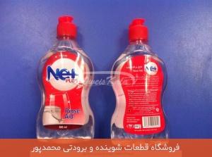 مایع جلا دهنده +NET ظرفشویی