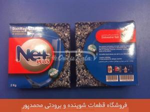نمک ظرفشویی +NET