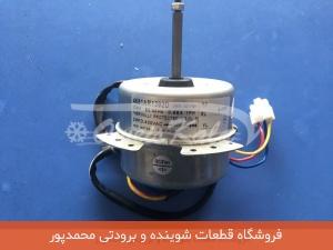 موتور فن کندانسر اسپلیت راست گرد ال جی