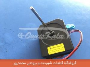 موتور فن ال جی 13 ولت مشکی