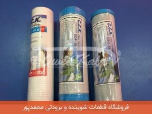 فیلتر سه مرحله ای تصفیه آب C.C.K