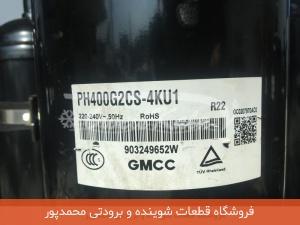 کمپرسور روتاری GMCC 24000