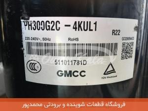 کمپرسور روتاری GMCC 18000