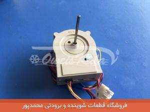 موتور فن ال جی DC چهار سیم