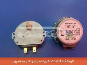 موتور مقسم آب ظرفشویی ال جی 2.5 - 3 RPM
